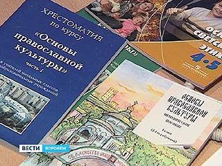 Воронежских четвероклассников разделят по религиозным убеждениям