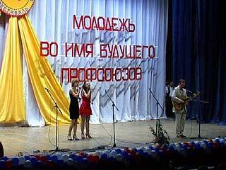 Воронежский областной совет профсоюзов отметил 60-летие