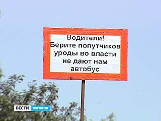 Воронежский пенсионер установил плакат с просьбой к водителям
