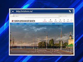 Воронежский сайт - в первой десятке рейтинга самых посещаемых порталов для путешественников