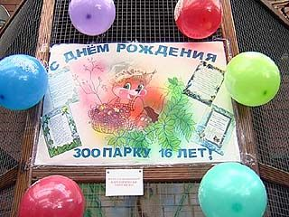 Воронежскому зоопарку исполняется 16 лет