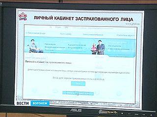 Воронежцы могут узнать размер своей будущей пенсии, не выходя из дома