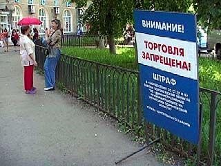 Воронежцы не довольны запретом на уличную торговлю