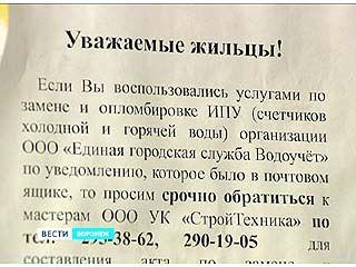 Воронежцы получают письма с рекомендацией на замену счетчиков на воду