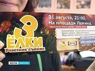"""Воронежцы примут участие в съемках комедии """"Ёлки-3"""""""