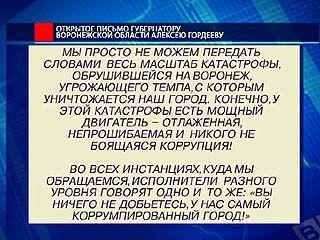 Воронежцы просят губернатора заступиться за зеленую зону города