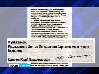 Воронежцы стали обнаруживать в своих почтовых ящиках необычные объявления