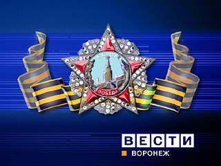 Воронежу присвоено звание Города воинской славы