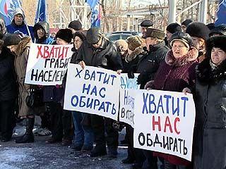 """Возмущенные воронежцы провели пикет возле офиса """"ТГК-4"""""""