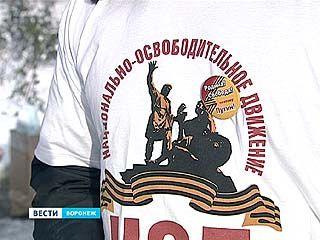 Всероссийская акция Национально-освободительного движения прошла и в Воронеже