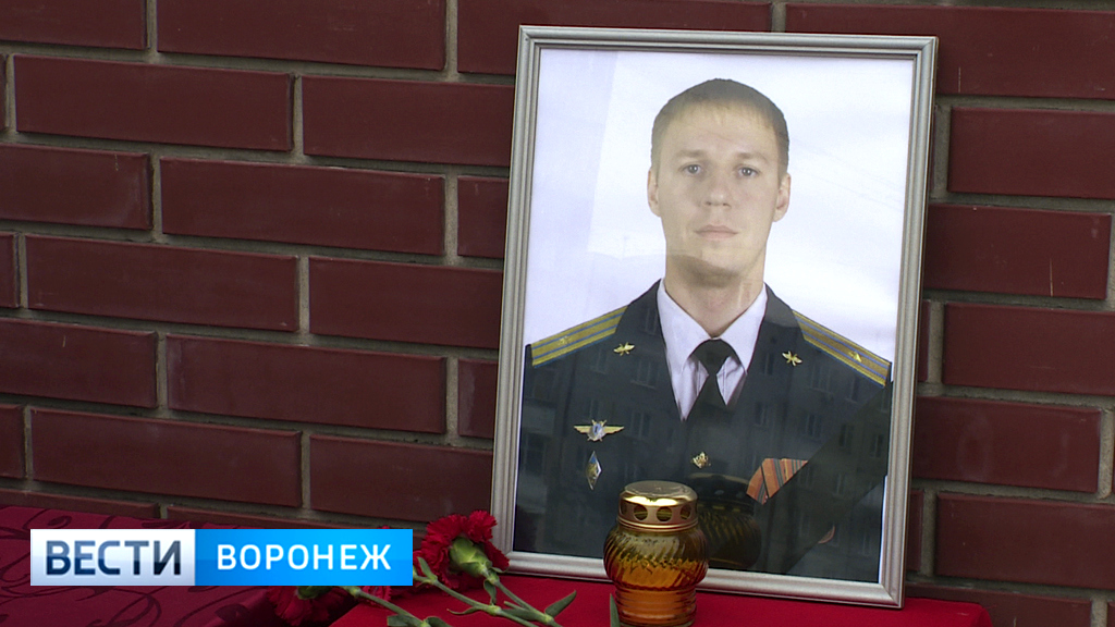 В Воронеже появилась улица в честь погибшего в Сирии лётчика Романа Филипова