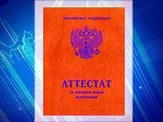 Выпускники российских школ будут получать аттестаты нового образца