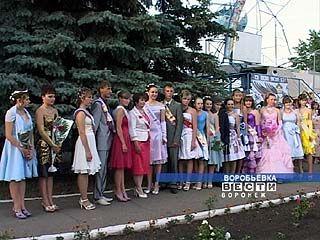 Выпускники школ Воробьевского района отмечают свой праздник все вместе