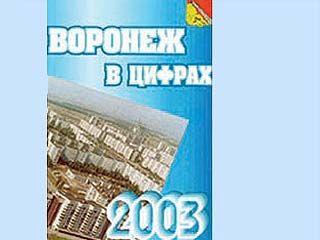 Вышел в свет сборник Воронежского комитета госстатистики