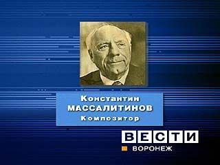 Вышла в свет книга о Константине Массалитинове