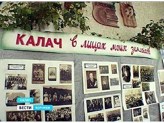 Выставка старинных фотографий открылась в ЦРБ Калача