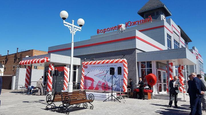 В Воронеже открыли «Южный» железнодорожный вокзал