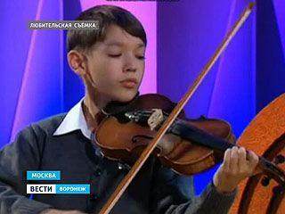 Юный скрипач Георгий Ибатулин везёт в Воронеж престижную награду