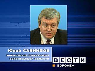 Юрий Савинков встретится с журналистами