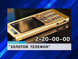 """За """"красивый"""" телефонный номер воронежцы готовы заплатить 50 тыс. рублей"""