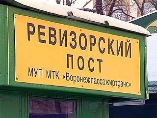 За воронежскими троллейбусами будет следить ревизор