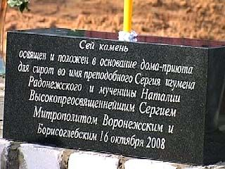 Заложен первый камень в основание Никольского приюта для детей-сирот