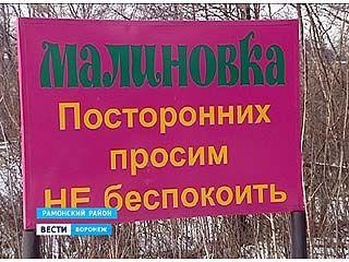 Заповедная Малиновка продолжает расширяться