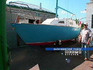 Житель Калачеевского района семь лет строил яхту