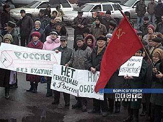 Жители Борисоглебска вышли на митинг