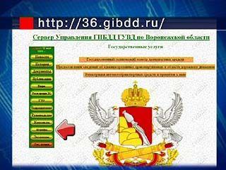 Жители левобережья и Семилукского района могут записаться в ГИБДД через Интернет