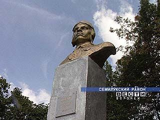 Жители Семилукского района почтили память Михаила Ююкина