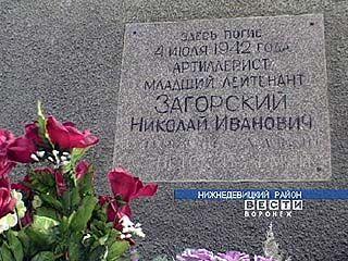 Жители Вязноватовки считают Загорского своим земляком и чтят его память