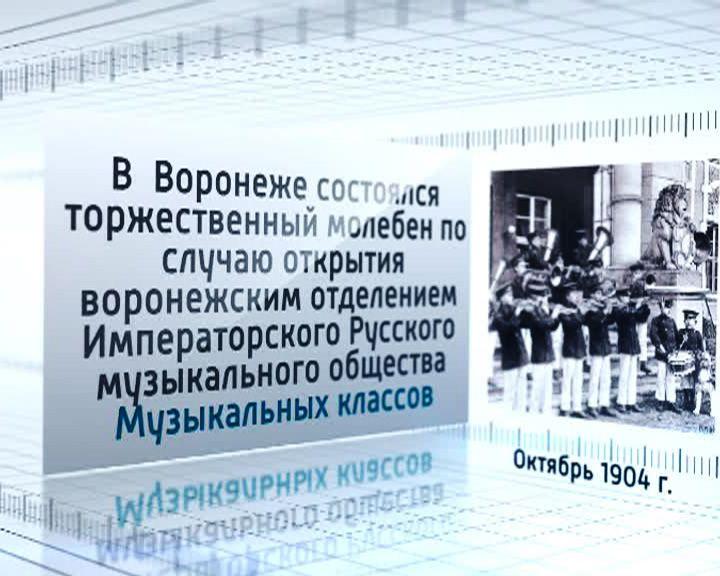 Календарь событий: В октябре 1904 года в Воронеже состоялось открытие Музыкальных классов