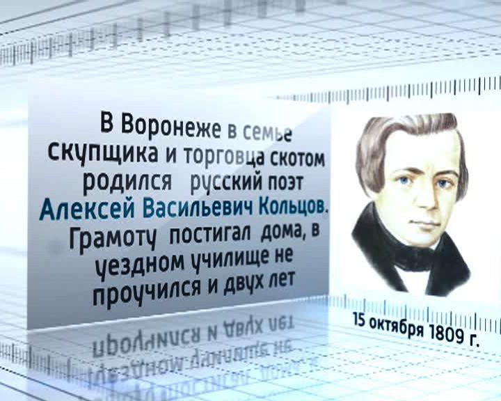 Календарь событий: 15 октября 1809 года в Воронеже родился поэт Алексей Кольцов