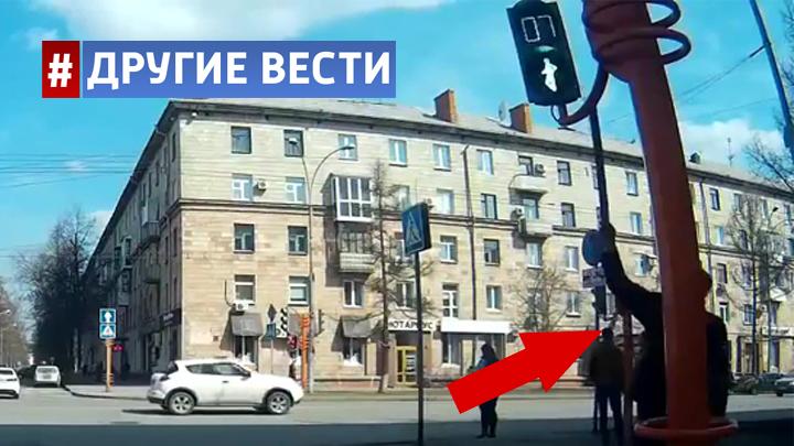 Пешеход из Кемерово уронил светофор и стал звездой Интернета