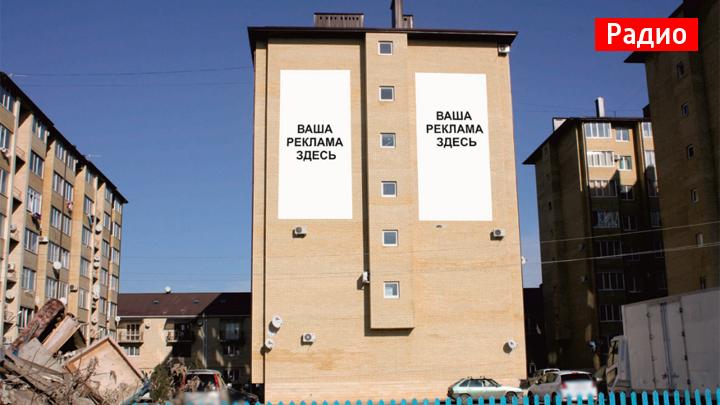 ЖКХ-ликбез: Могут ли жильцы многоэтажки заработать на фасадной рекламе?