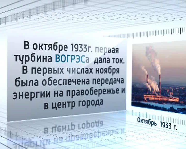 Календарь событий: В октябре 1933 года первая турбина ВОГРЭСа дала ток
