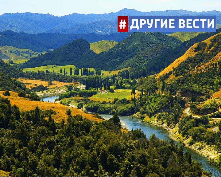 В Новой Зеландии реку признали юридическим лицом