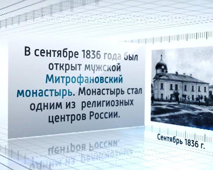Календарь событий: В сентябре 1836 был открыт мужской Митрофановский монастырь