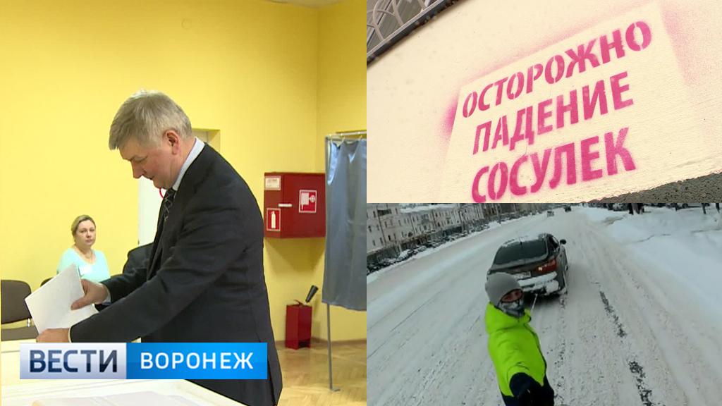 «События недели»: выборы президента-2018, ледяная угроза и Воронеж в снежном плену