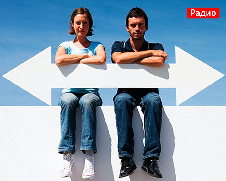 Простые сложности отношений между мужчиной и женщиной
