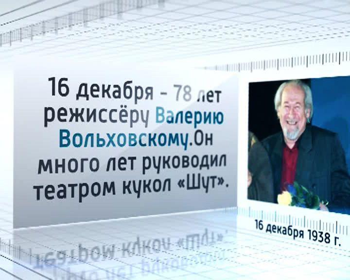 16 декабря 1938 года родился режиссёр Валерий Вольховский