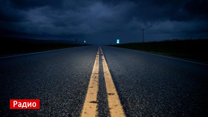 Песни, объединяющие людей – «Ночная дорога»