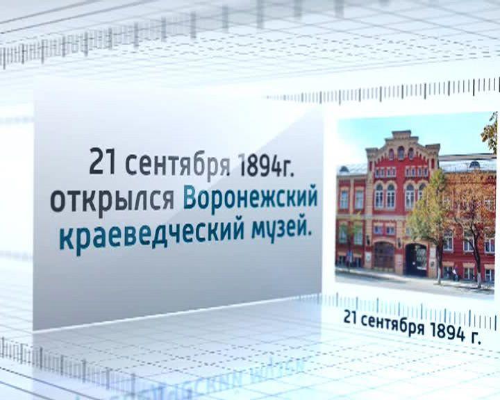 Календарь событий: 21 сентября 1894 года открылся Воронежский краеведческий музей