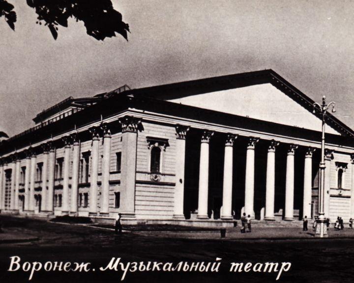25 февраля 1961 года открылся Воронежский музыкальный театр