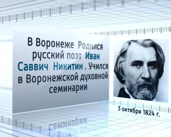 Календарь событий: 3 октября 1824 года в Воронеже родился поэт и прозаик Иван Саввич Никитин