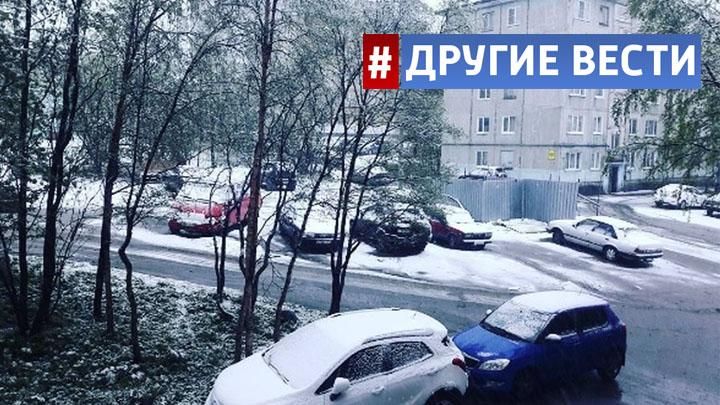 В конце июня Мурманск завалило снегом