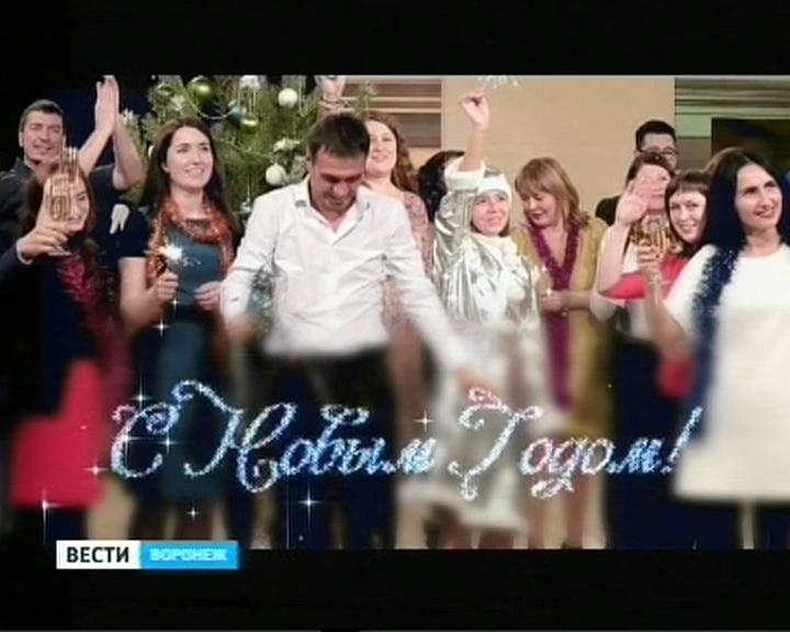 Без комментариев. Вести-Воронеж поздравляют с Новым 2016 годом!