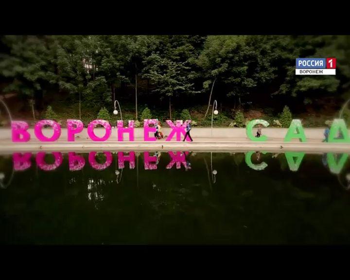 ВИДЕО: «Воронеж – город-сад» – выставка, потрясающая воображение