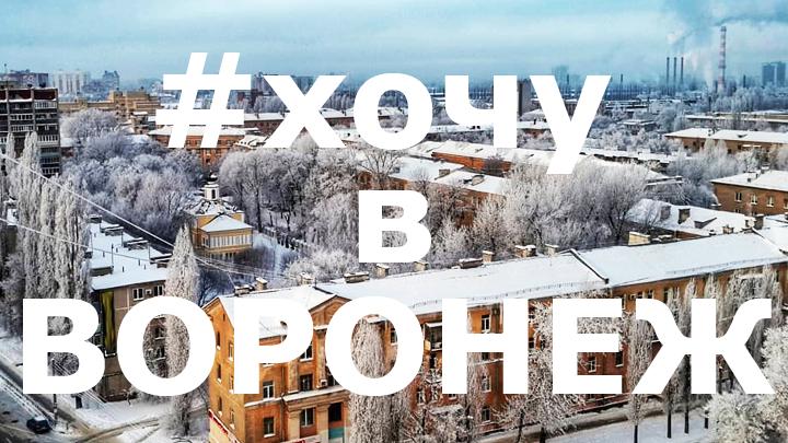 14 лучших фото жителей Воронежской области из соцсетей за неделю
